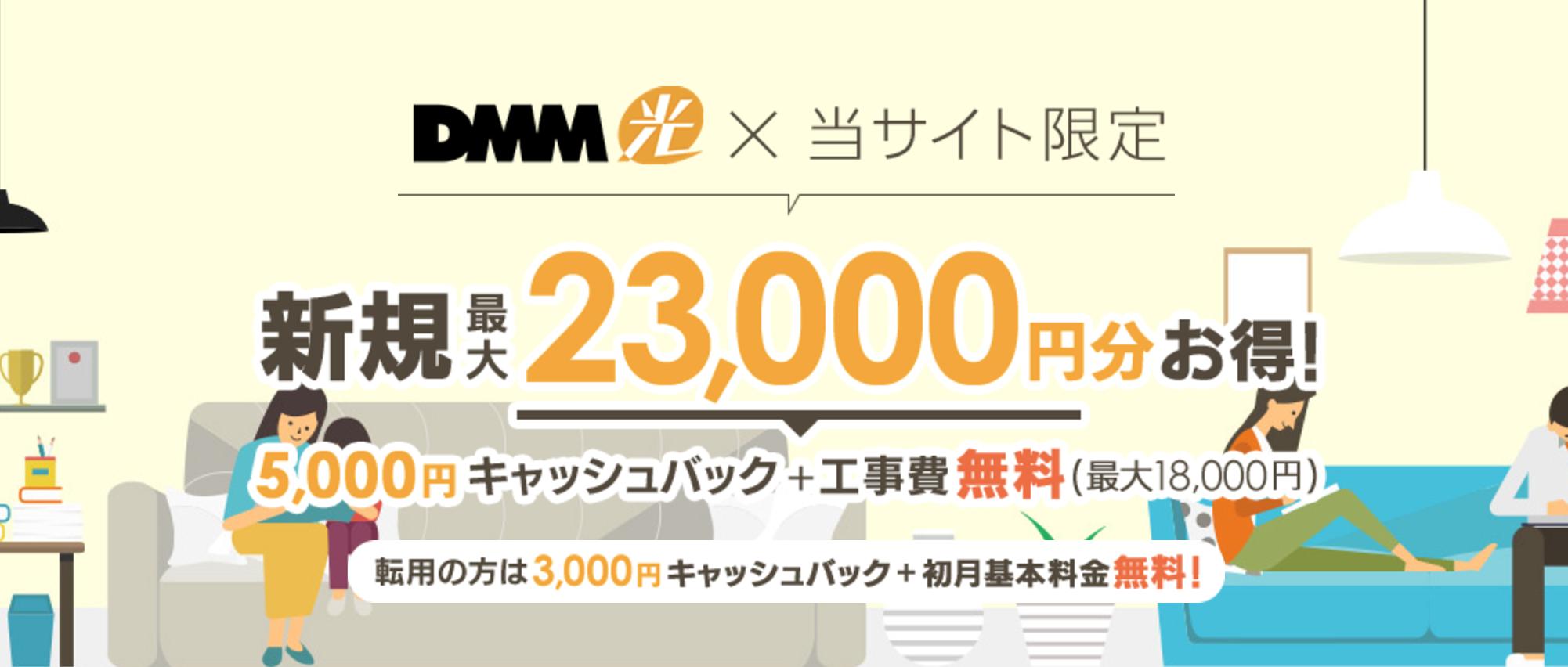 DMM光の割引キャンペーン