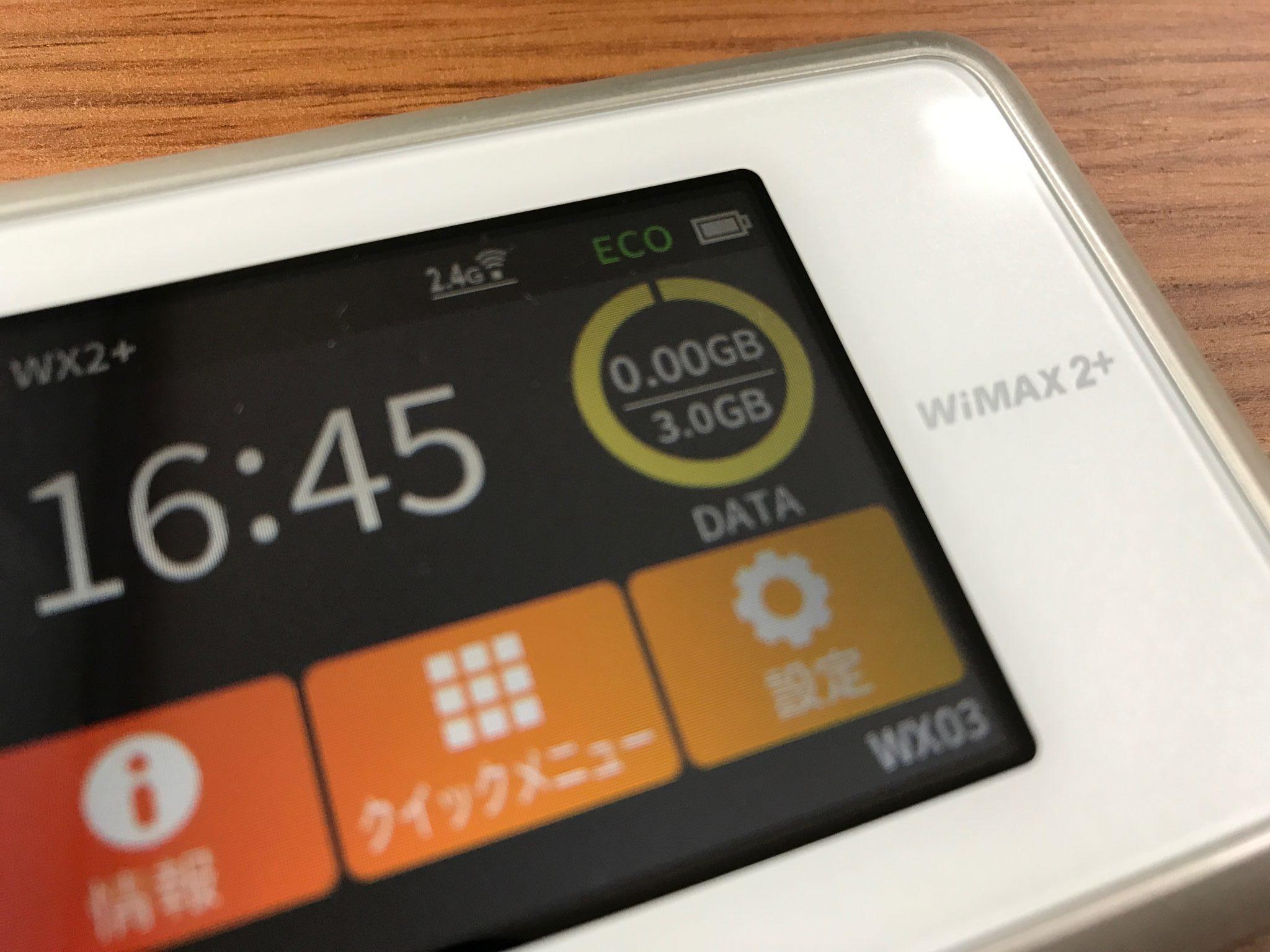 WiMAXの通信ギガ数をリセット