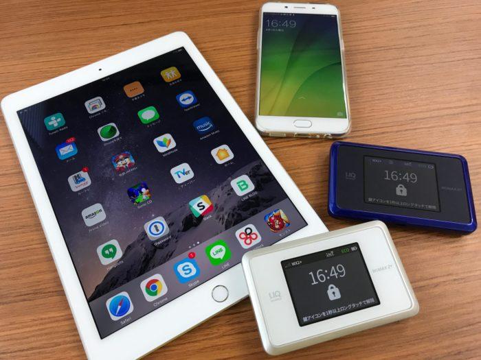 ポケットWi-Fiとモバイル端末大集合