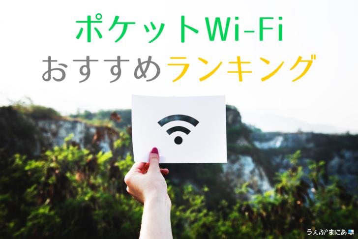 ポケットWi-Fiおすすめランキング