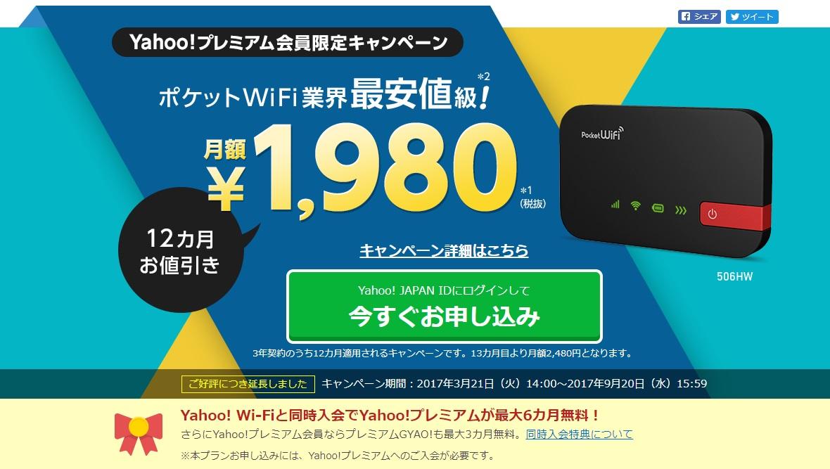 業界最安値のポケットWi-Fi Yahoo!Wi-Fi