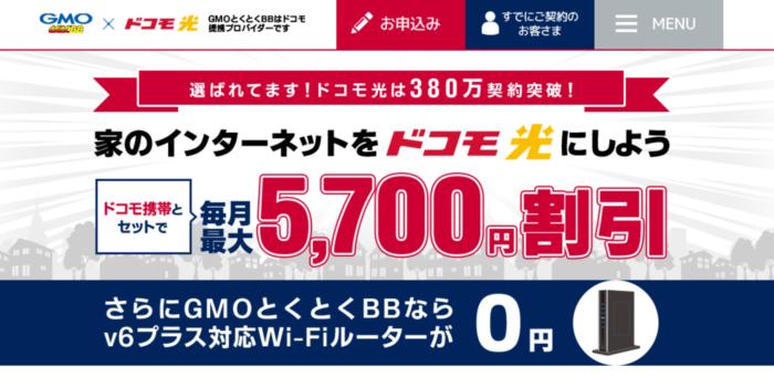 GMOとくとくBB公式キャンペーンサイト