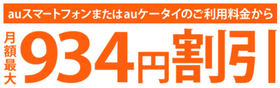 auのスマートバリューを使うとWiMAXは月額934円安くなる