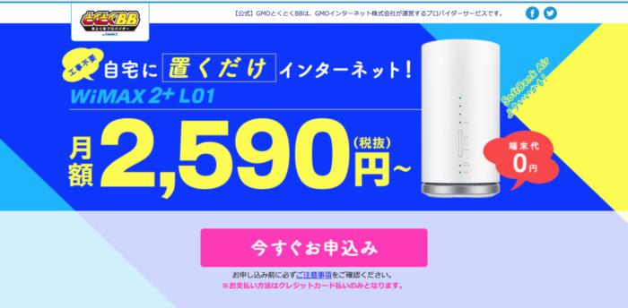 置くだけインターネット WiMAX L01