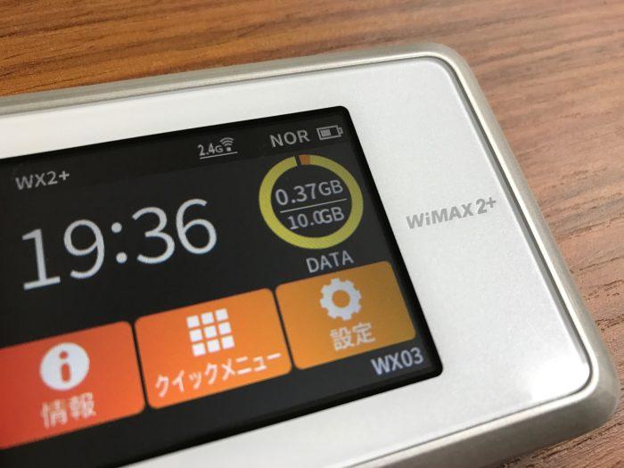 WiMAXでスプラトゥーン2を約1時間半やったギガ数