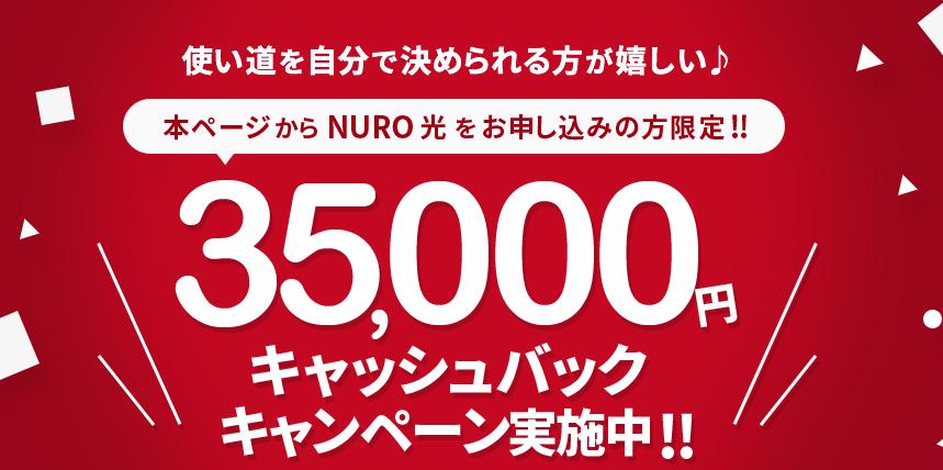 NURO 光 お得なキャッシュバック 割引キャンペーン NURO 光