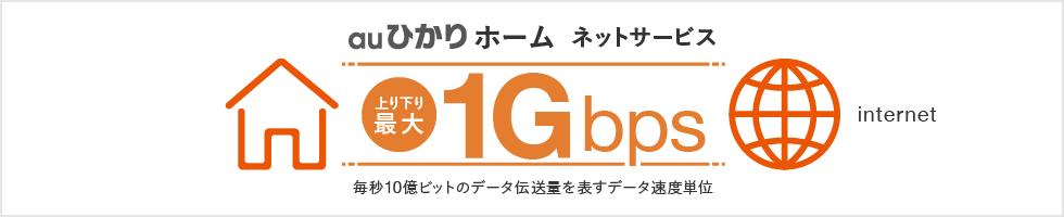 auひかりは最大1GBの高速インターネットを安定して楽しめる