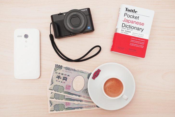 スマホと本とお金