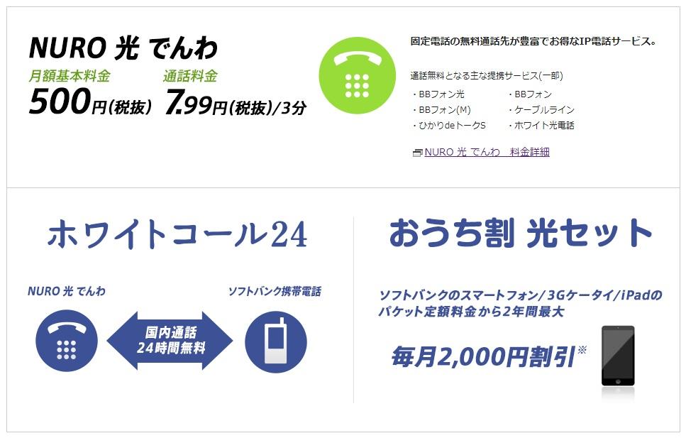 NURO光電話を申し込めばソフトバンクスマホがお得に使える