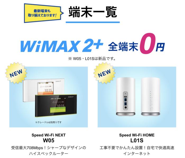 カシモWiMAXの新機種は新品