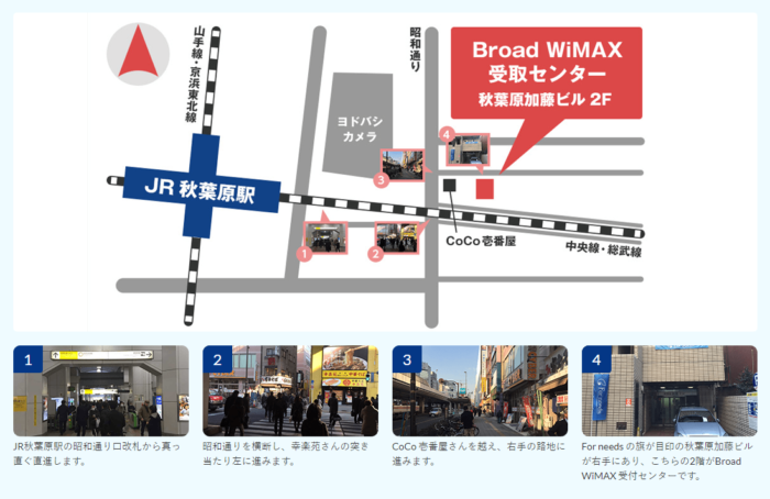 WiMAX当日受け取り店舗 秋葉原センター
