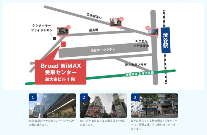 WiMAX当日受け取り店舗 渋谷センターの詳細