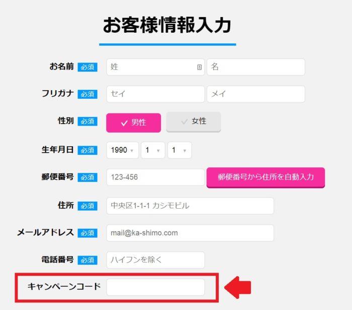 カシモWiMAXのキャンペーンコードについて