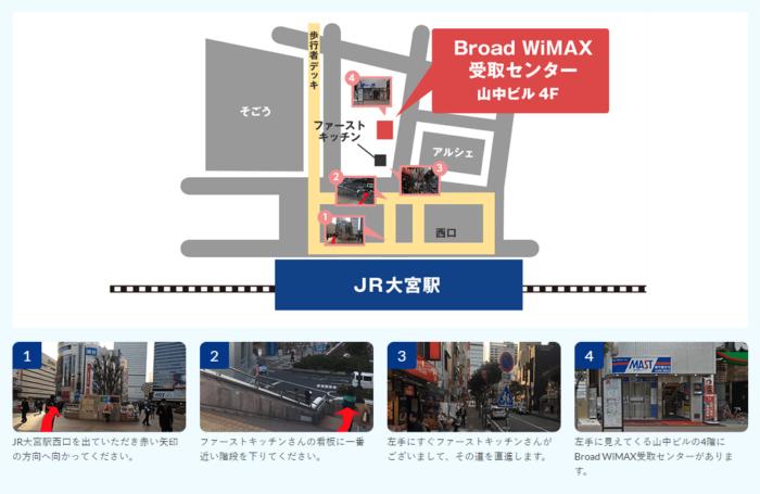 WiMAX当日受け取り店舗 大宮センター