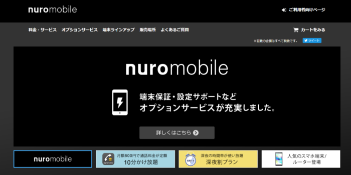 nuroモバイル公式サイト