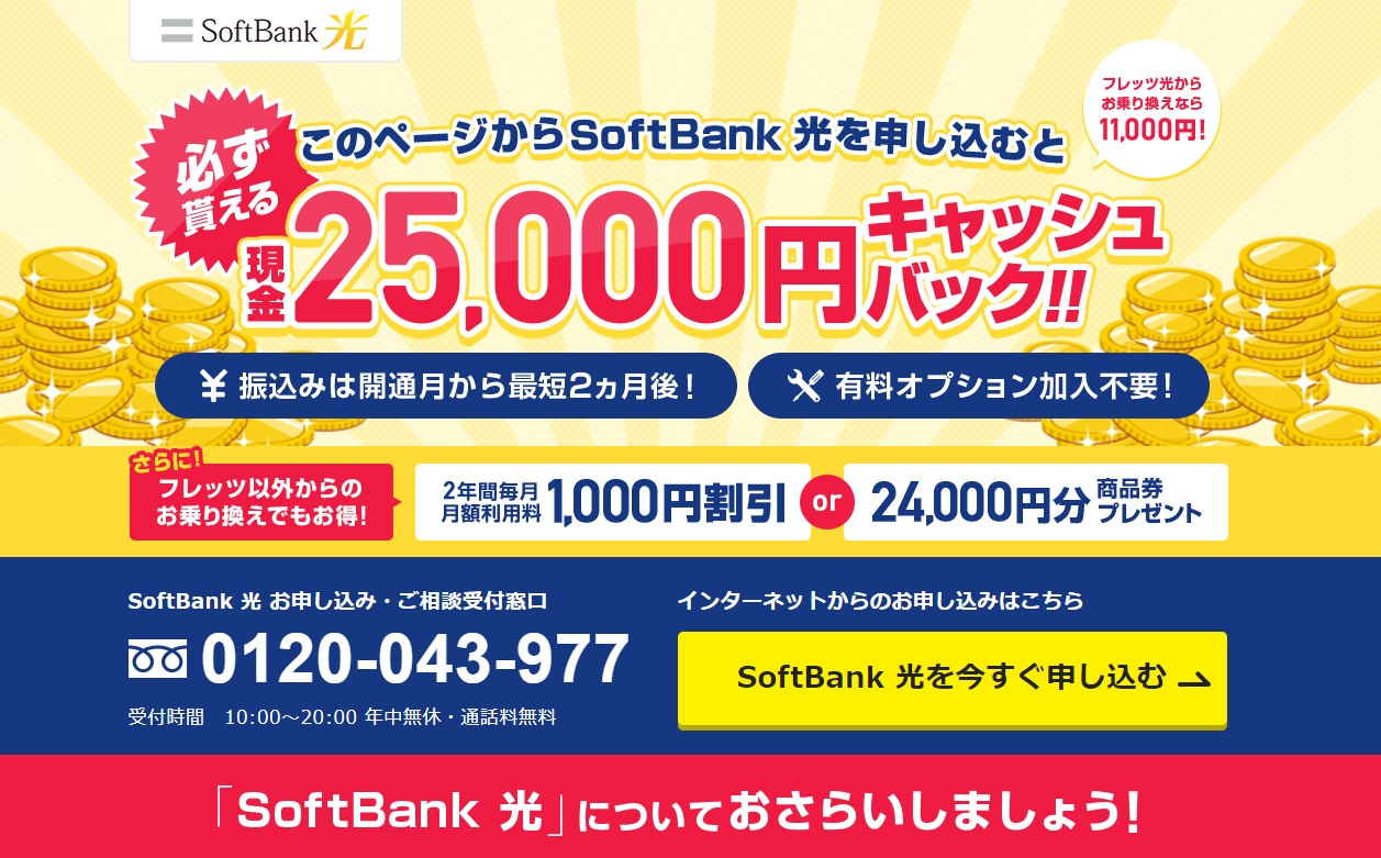 Softbank光の翌月受け取れるキャッシュバックキャンペーン