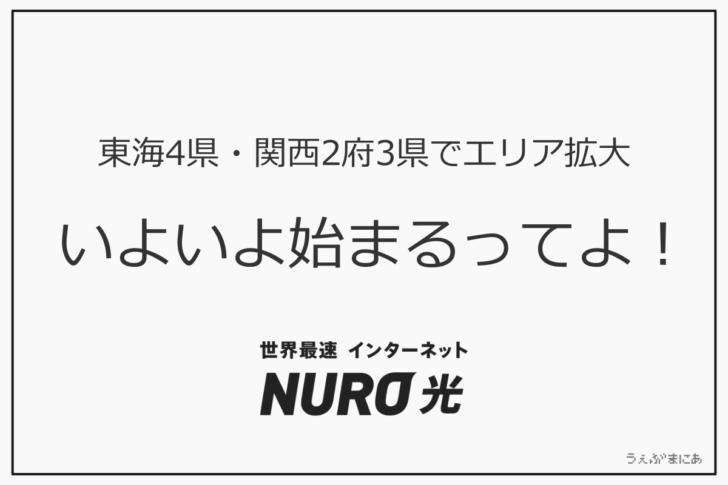 NURO光が東海4県、関西2府3県でエリアを拡大!