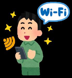 Wi-Fiに繋がって喜んでいる人