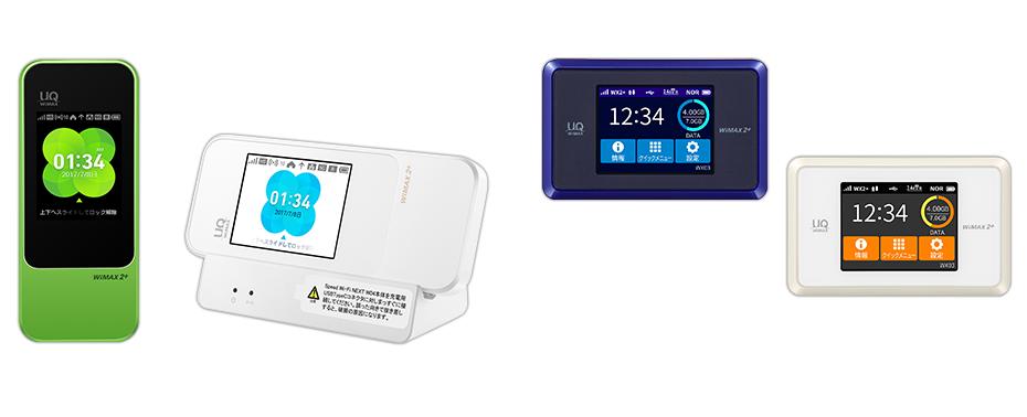 楽天WiMAXの取り扱い端末