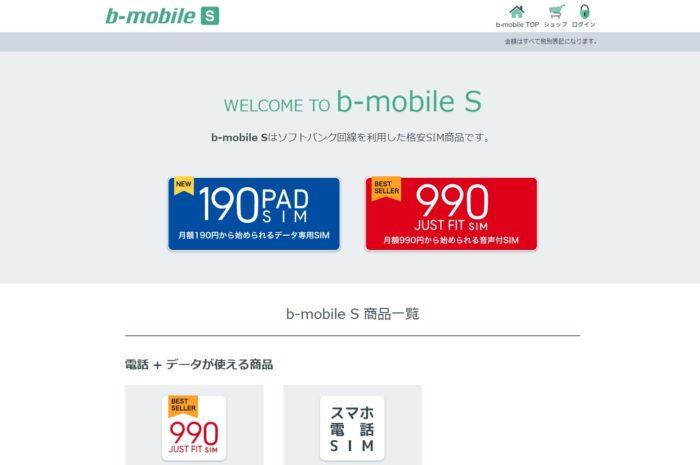 業界初のSoftbankの格安SIM b-mobile