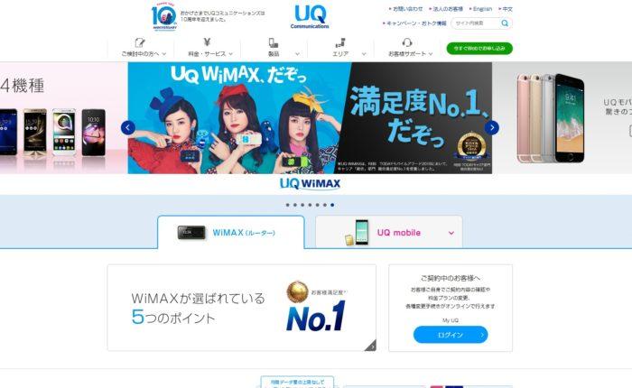 UQモバイルは満足度ナンバー1の人気格安SIM