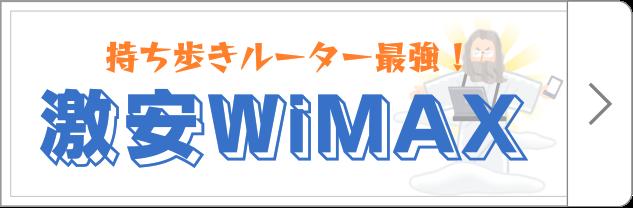 今月の最新WiMAXキャンペーン
