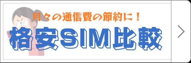 キャリアの回線別で選ぶ格安SIM