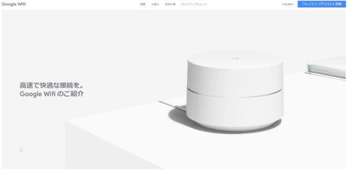 Googlestore公式