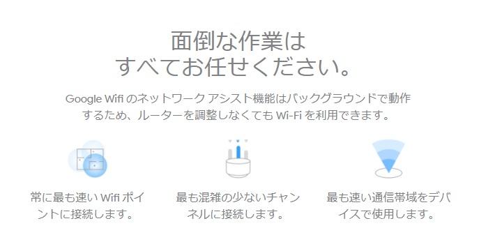 Google Wifiは複雑な設定の必要がありません