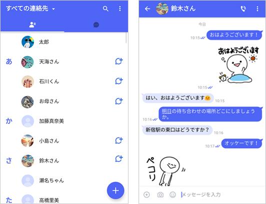 +メッセージのイメージ画像