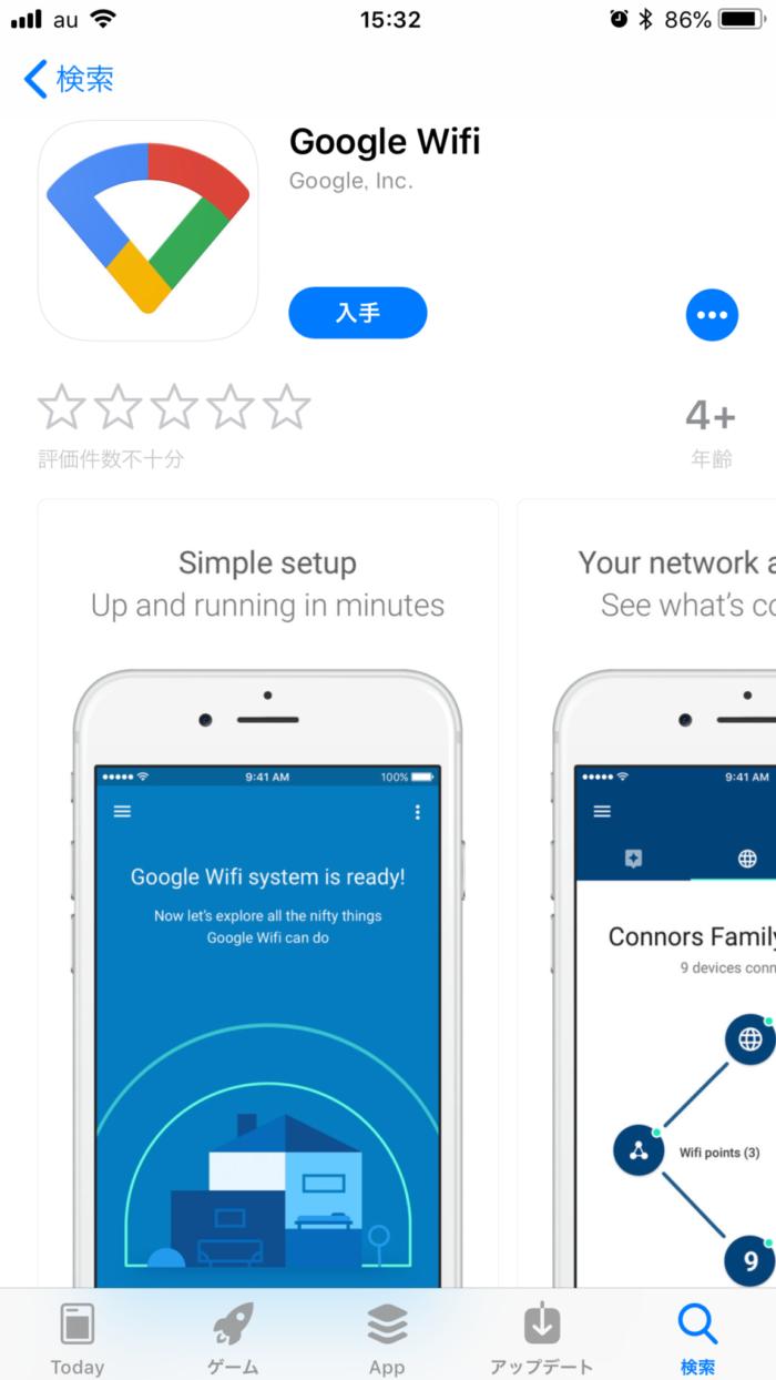 Google Wifiのアプリをダウンロードしましょう