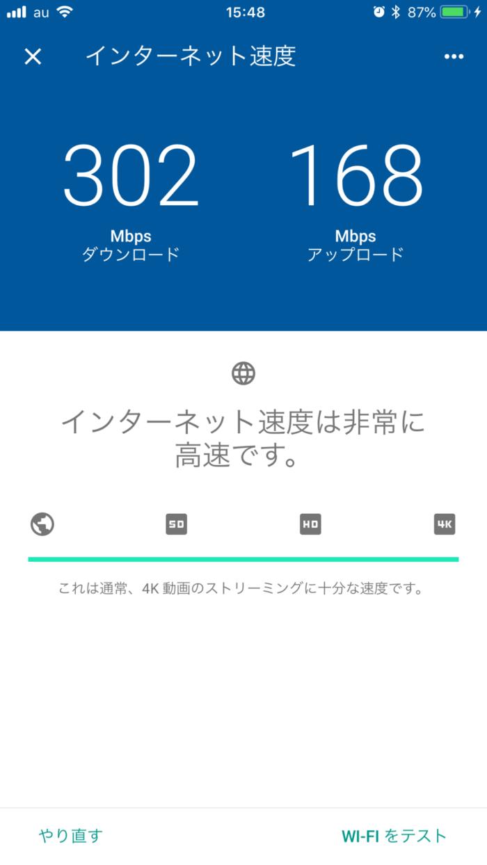 アプリの中から回線の速度を計測できます