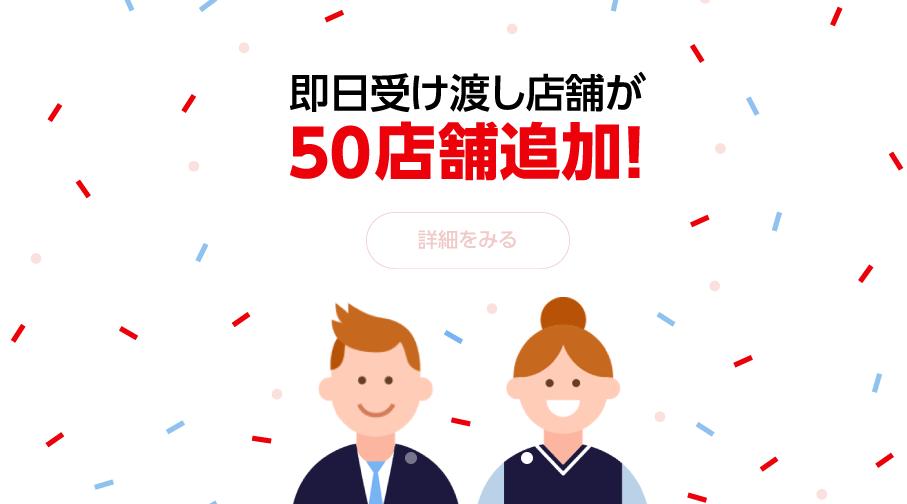 LINEモバイル店舗拡大