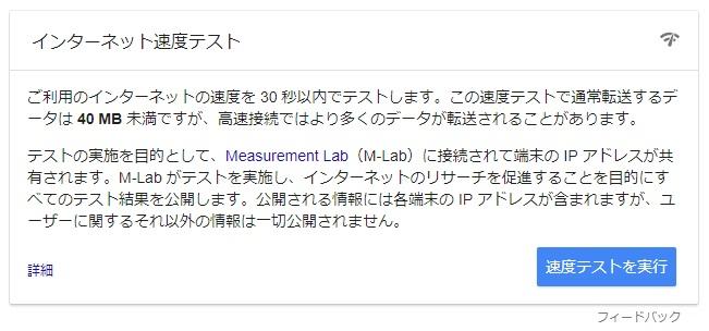 Googleiのスピードテスト