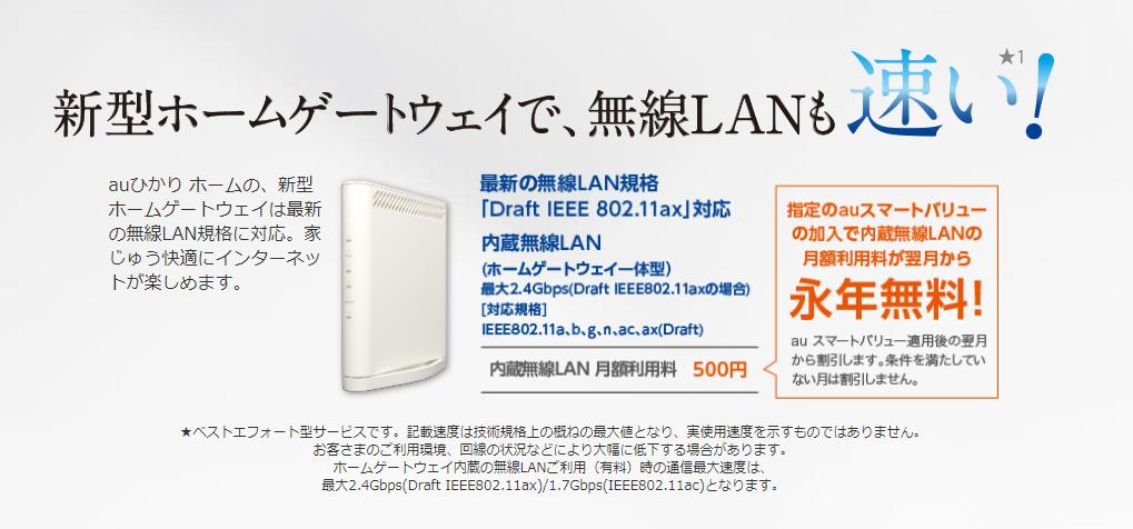 工事内容は無線LANを変えるだけ