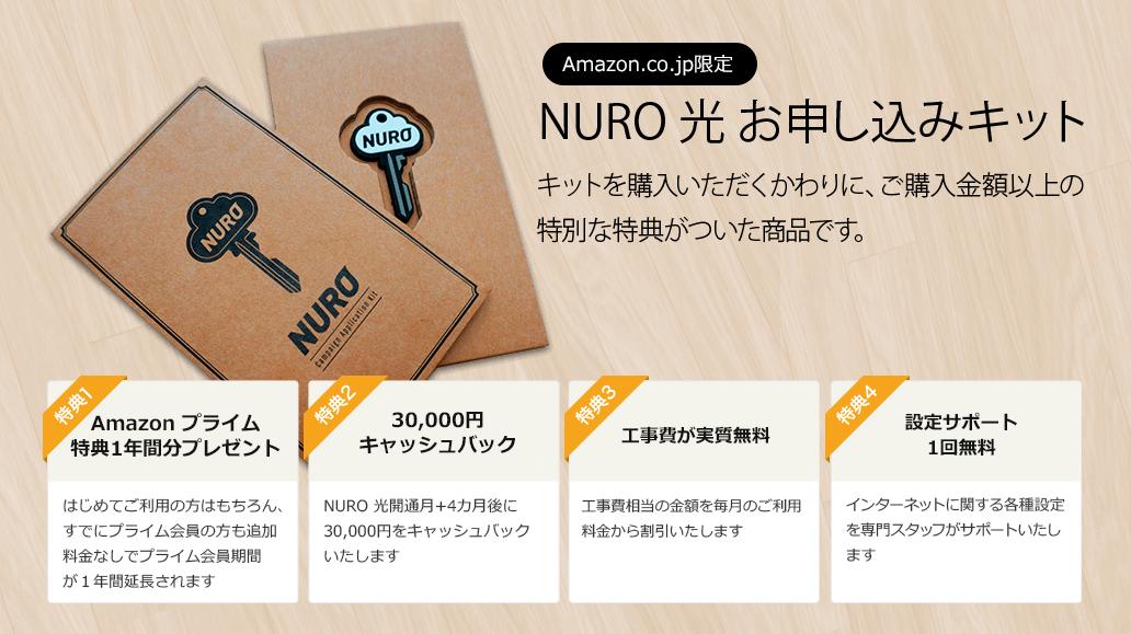 Amazon co jp限定 NURO 光 お申し込みキット NURO 光