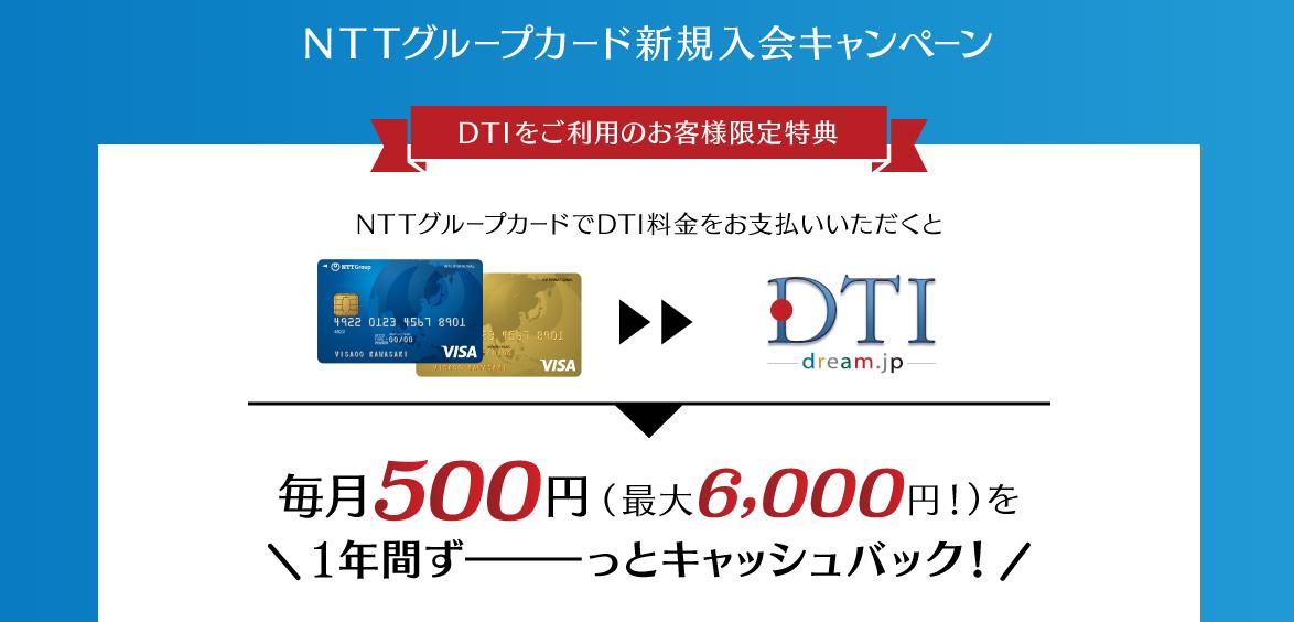 NTTクレジットカード