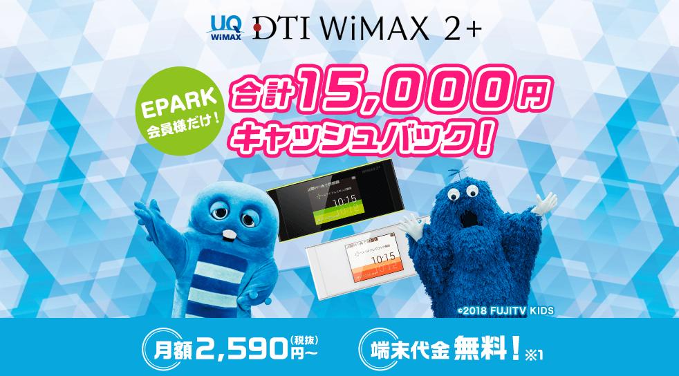 DTI WiMAX2 EPARK会員限定