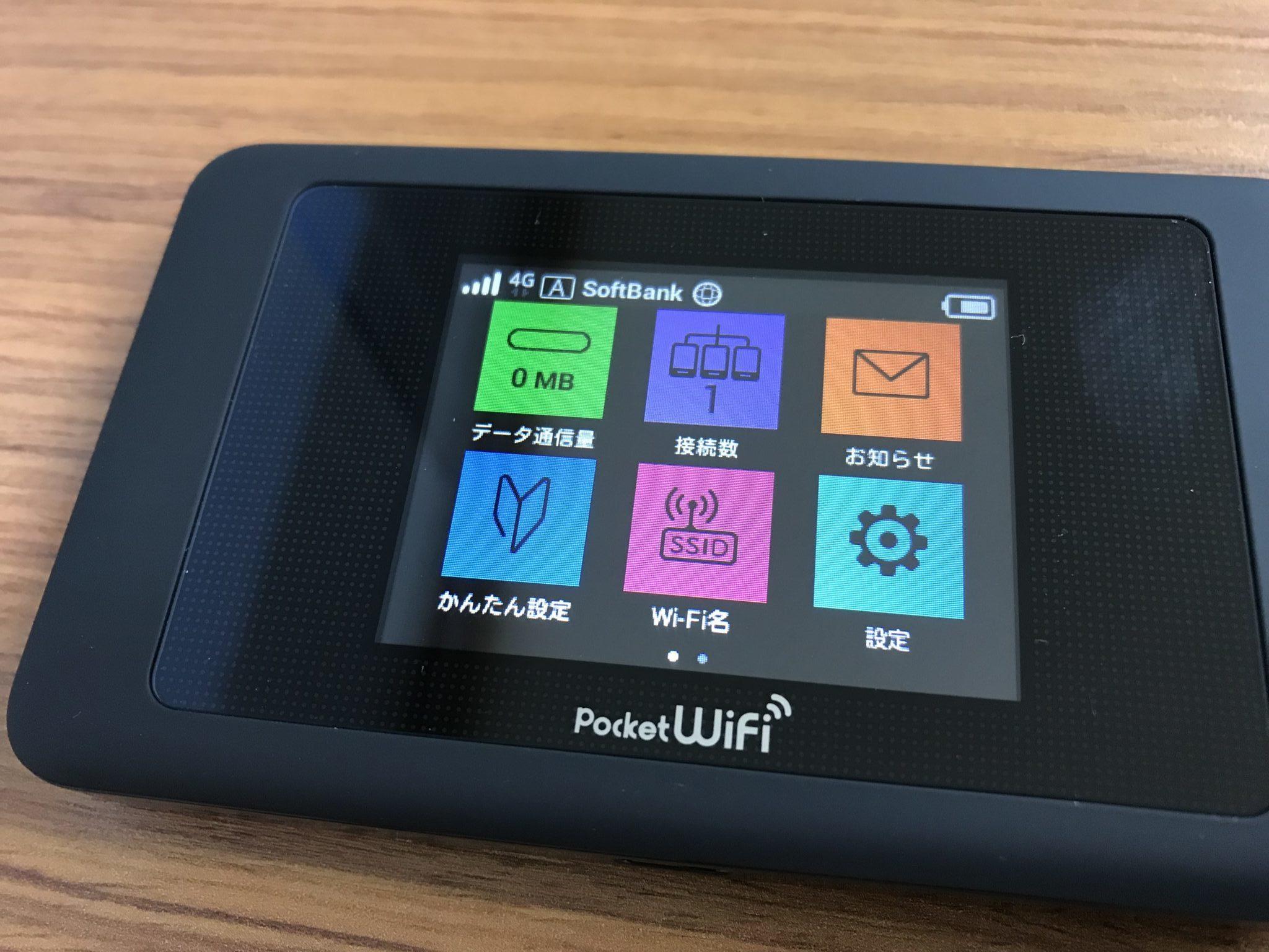 ポケットWi-Fiを使ってダウンロード時間と容量を検証
