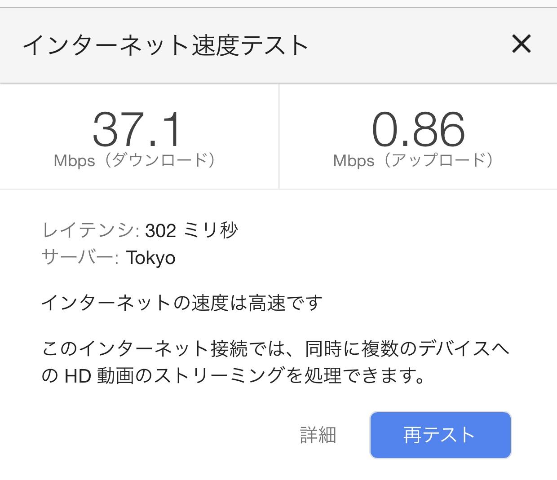 WiMAXのスピードテスト