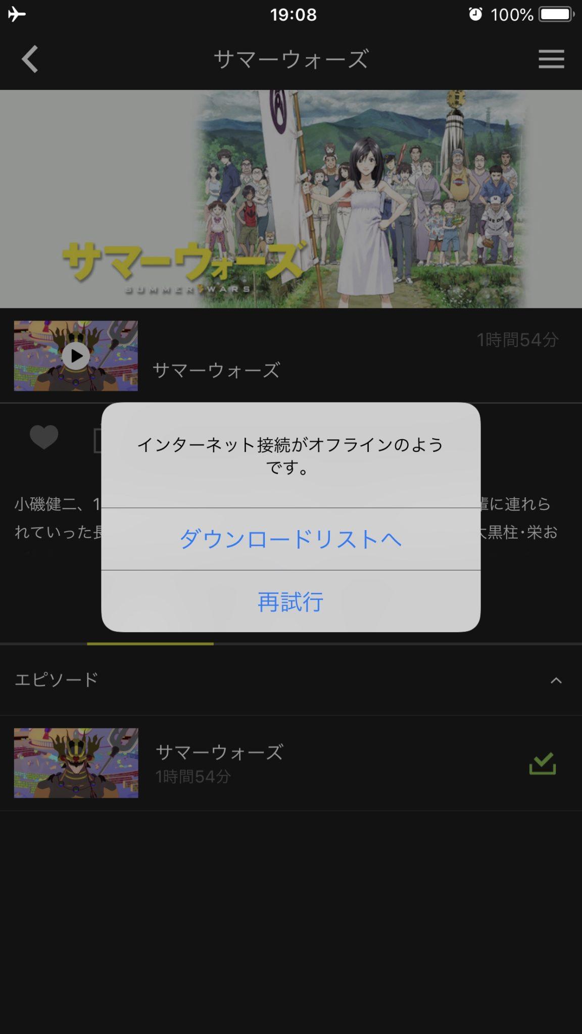 オフラインでHuluのアプリを立ち上げたときの表示
