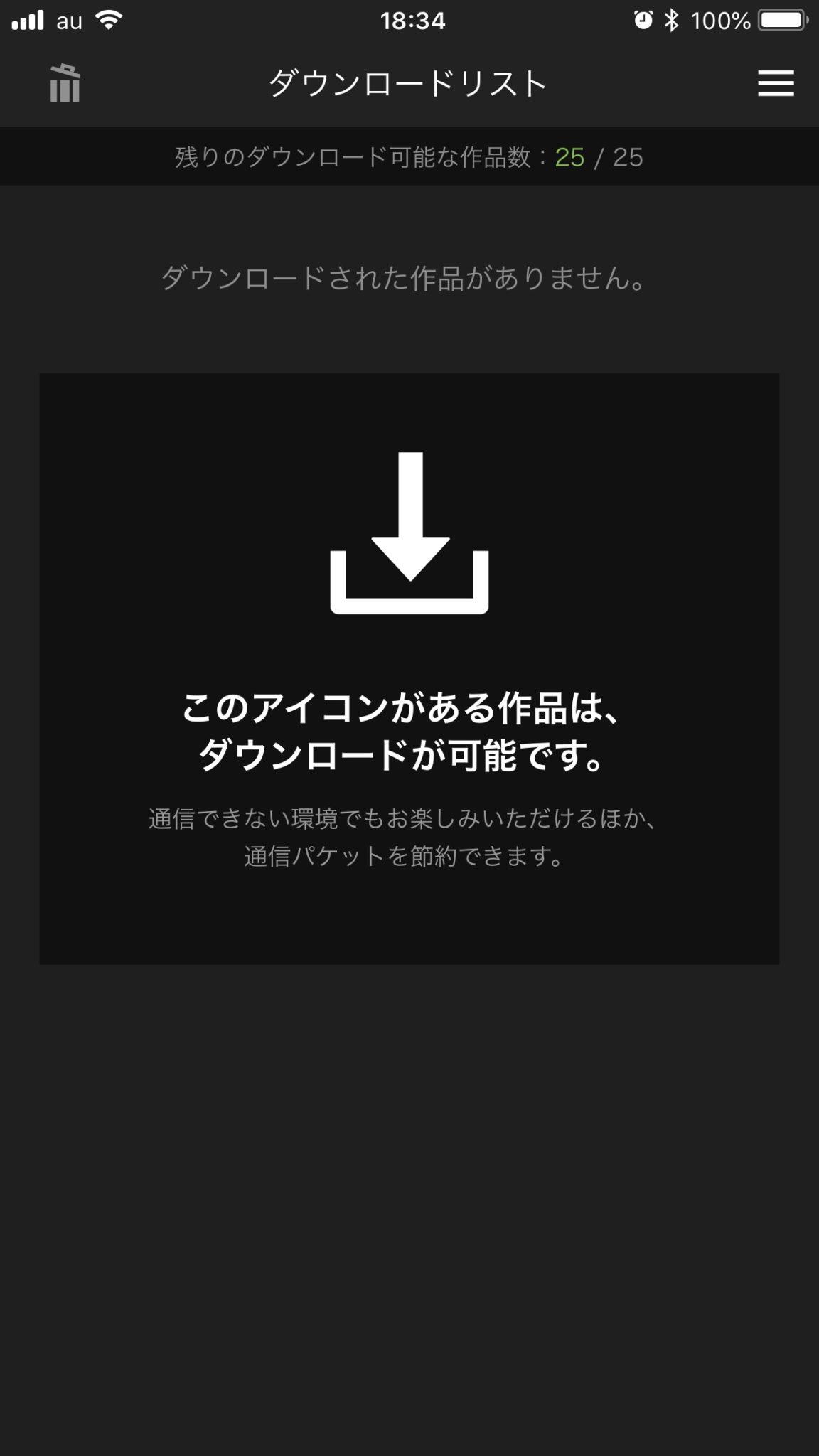 huluの動画ダウンロードリスト