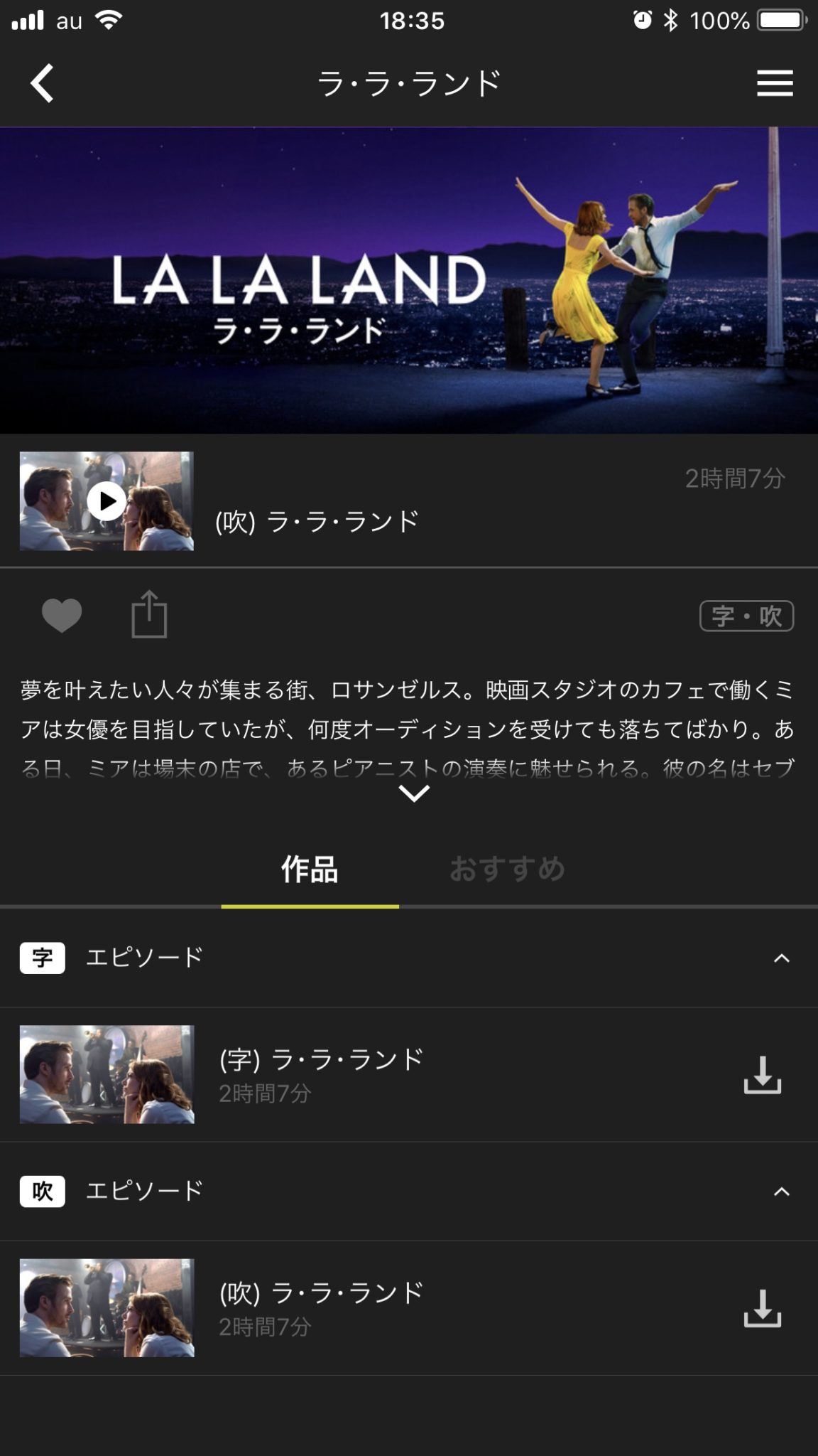 ダウンロードできる動画には矢印マークがついている