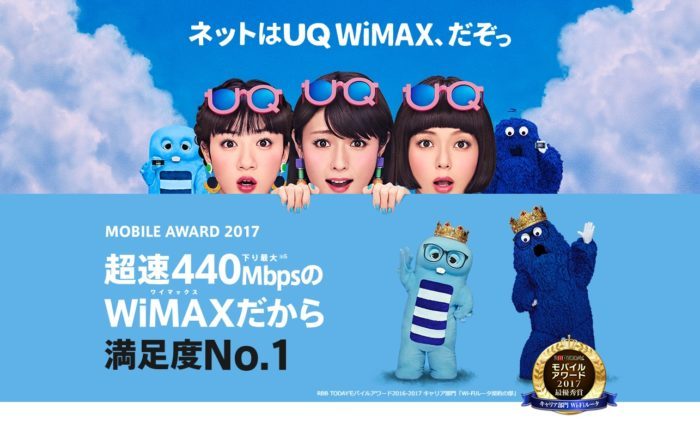 WiMAXのギガ放題最安はどこ?