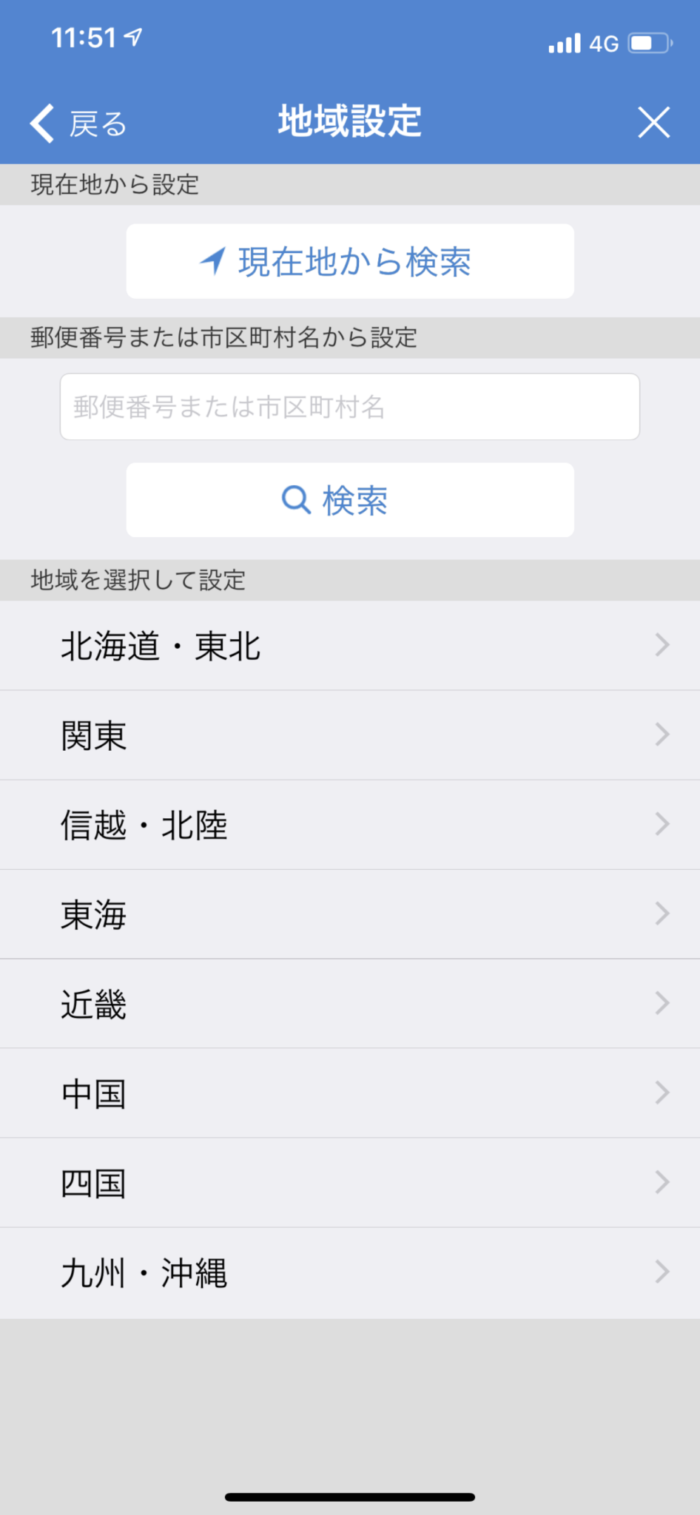Yahoo!防災アプリ