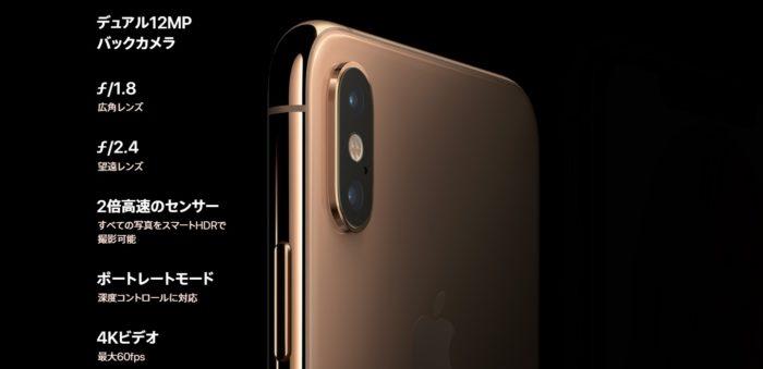 iPhoneXSの性能