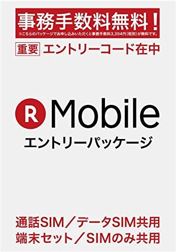 楽天モバイルのエントリーパッケージ
