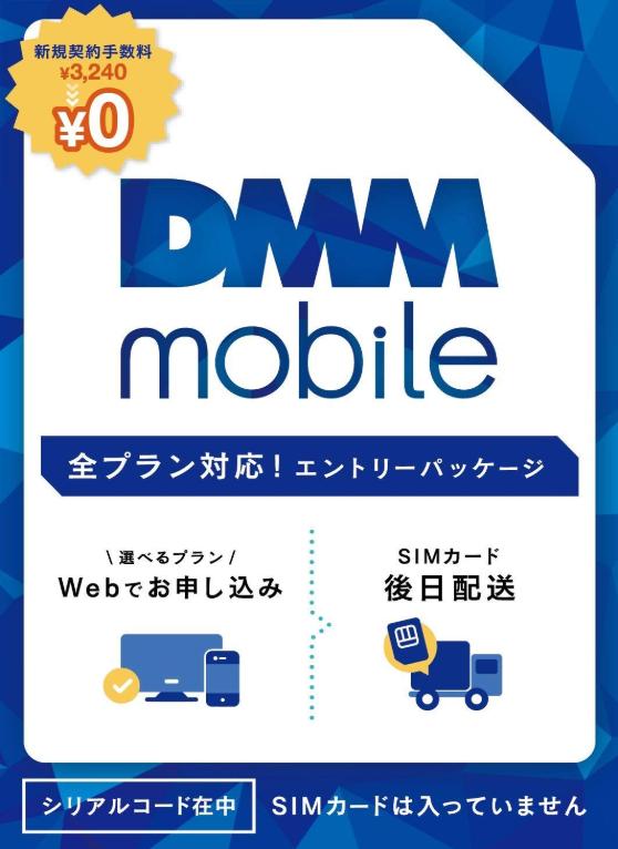 DMMmobileのエントリーパッケージ