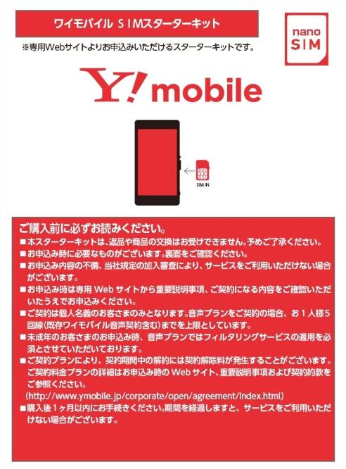 Y!モバイルのエントリーパッケージ