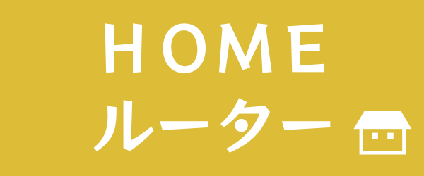 ホームルーター